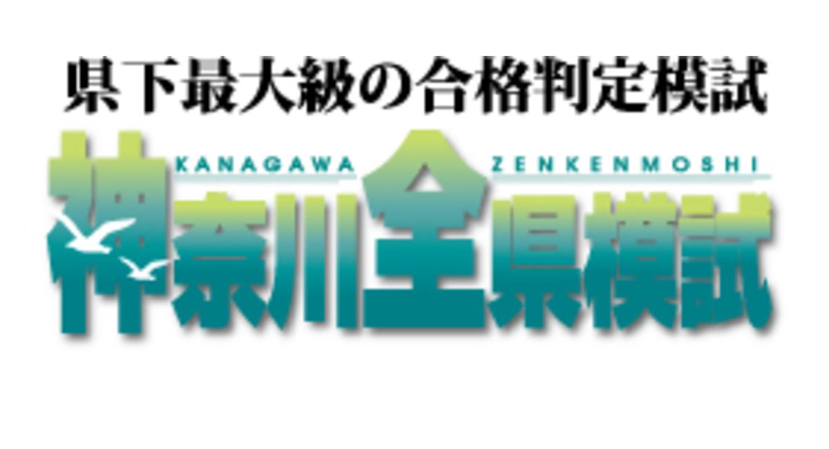 全 県 模試 神奈川 神奈川県合格力判定統一模試 ::